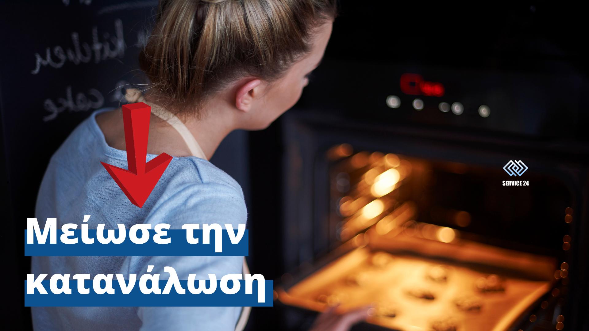 κατανάλωση ηλεκτρικής κουζίνας