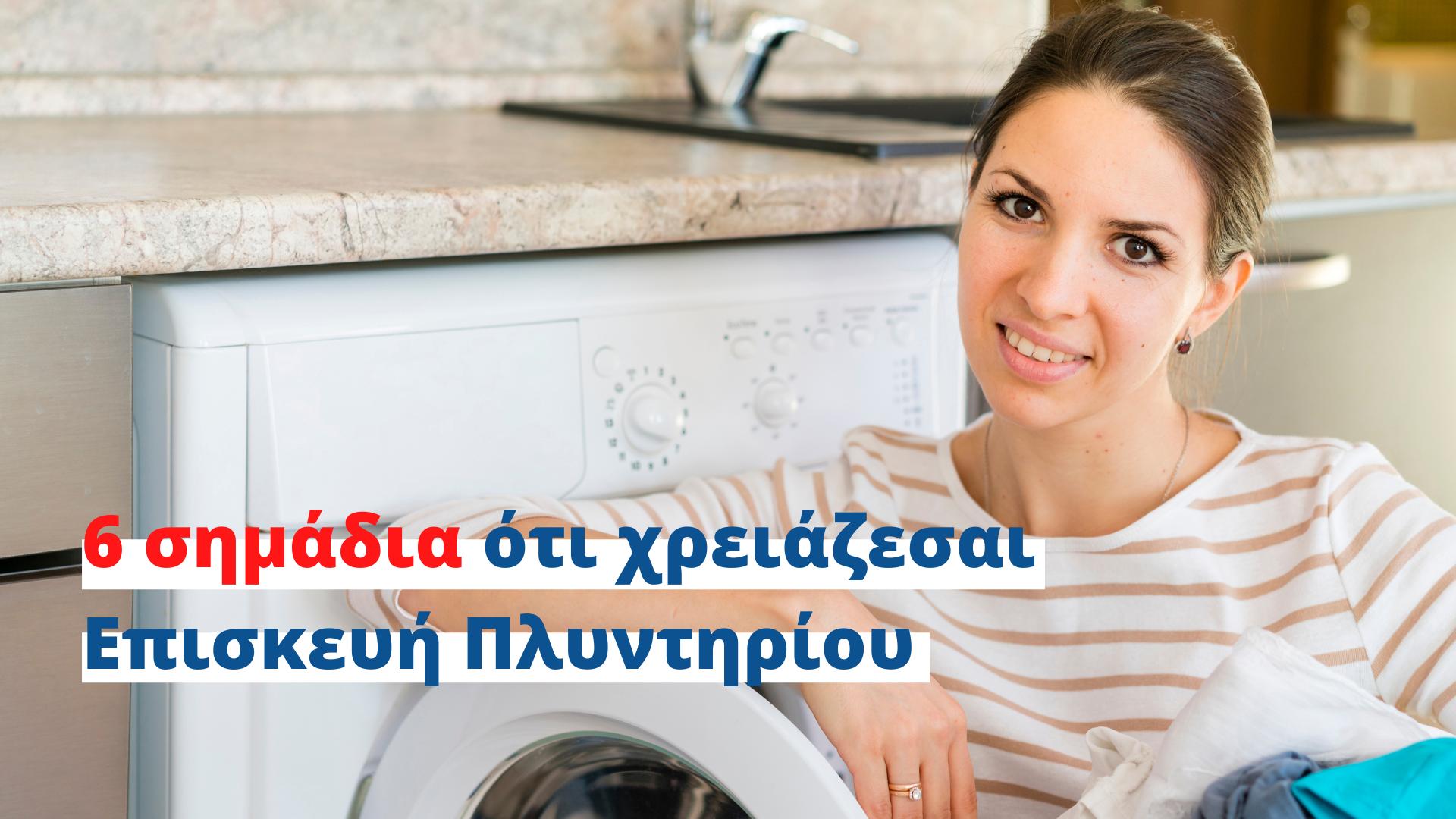 επισκευή πλυντηρίου